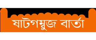 ষাট গম্বুজ বার্তা :: Shatgambuj Barta - বাগেরহাটের খবর