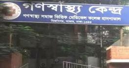 কাল সরকারকে কিটের স্যাম্পল হস্তান্তর করবে গণস্বাস্থ্য কেন্দ্র