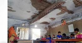 বরগুনায় ৮শ' প্রাথমিক বিদ্যালয়ের মধ্যে অর্ধেক ঝুঁকিপূর্ণ