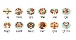 রাশিফলে জেনে নিন কেমন যাবে আজকের দিনটি