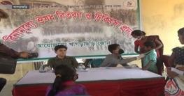 পার্বত্য জেলায় সেনাবাহিনীর চিকিৎসা