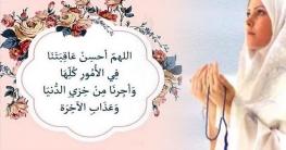 ঈমানি মৃত্যু লাভে বিশ্বনবি নিয়মিত যে দোয়া পড়তেন