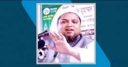 হেফাজতের যুগ্ম-মহাসচিব খালিদ সাইফুল্লাহ্ আইয়ুবী গ্রেফতার