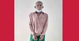 কচুয়ায় ১০ বছরের সাজাপ্রাপ্ত আসামী আটক