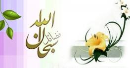 হজরত ফাতেমার কল্যাণে যে আমল পেল মুসলিম উম্মাহ
