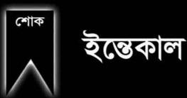 মোল্লাহাটে বীর মুক্তিযোদ্ধা আবুল হাসানকে রাষ্ট্রীয় মর্যাদায় দাফন
