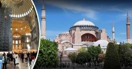 অবশেষে ঐতিহাসিক স্থাপনা `আয়া সোফিয়া` হচ্ছে মসজিদ!
