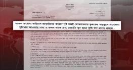 কৃষকদের সুখবর দিল বাংলাদেশ ব্যাংক