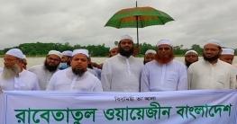 ইসলামী বক্তাদের সংগঠন 'রাবেতাতুল ওয়ায়েজিন' বিলুপ্ত ঘোষণা
