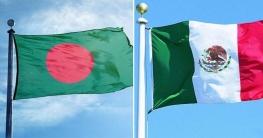 বাণিজ্য বাড়াতে যাচ্ছে বাংলাদেশ-মেক্সিকো